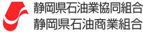 静岡県石油業協同組合 静岡県石油商業組合